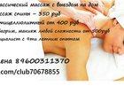 Foto в   Делаю массаж с 8. 00 до 20. 00 по предварительной в Москве 350