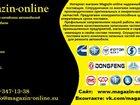 Новое изображение Автозапчасти Интернет магазин (доставка) magazin-online 32961589 в Москве