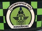 Изображение в   Парк Измайлово набирает водителей на работу в Москве 0