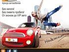 Фото в   Аренда автомобилей в Москве и СПб — возможность в Москве 1300