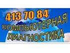 Просмотреть foto  Автосервис 24ч 33005406 в Нижнем Новгороде