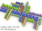 Фото в   Вручную разместим Ваше объявление на различных в Москве 750