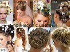 Уникальное фото  Свадебная прическа, Свадебный макияж, Выезд опытного парикмахера - визажиста - стилиста, 33062964 в Москве