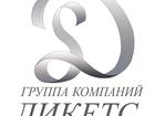 Изображение в   Уважаемые дамы и господа!     Группа компаний в Санкт-Петербурге 0