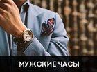 Изображение в   Выбирая мужские наручные часы в нашем каталоге, в Москве 0