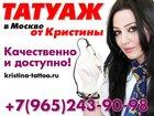 Свежее foto  Татуаж бровей, губ и век в Москве, Качественно и доступно! 33153501 в Москве