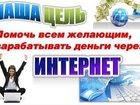 Фото в   Приглашаем на должность менеджера, энергичных в Нижнем Новгороде 0
