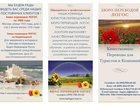 Изображение в Отдых, путешествия, туризм Товары для туризма и отдыха Обращайтесь к профессионалам   НАША КОМАНДА в Москве 400