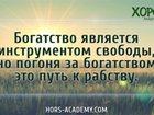 Фото в   Поступи в Академию ХОРС и ты обучишься в Москве 0