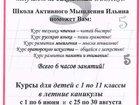 Фото в   Для детей с 1 по 11 класс и взрослых  с 25 в Екатеринбурге 0