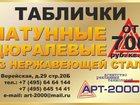 Изображение в   История металлических табличек и указателей в Москве 200