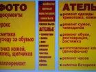 Изображение в   Салон Быта  Евро Мастер предоставляет услуги в Москве 0
