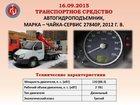 Просмотреть изображение  Автогидроподъемник Чайка-сервис 27840 Р 33315441 в Санкт-Петербурге