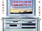 Изображение в   Срочный ремонт магнитофонов VHS, dvd плееров, в Москве 0