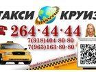 Уникальное фото  Такси Круиз Сочи 33340014 в Сочи