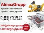 Новое фотографию Строительство домов Аренда,спецтехники,строительной,перевозки,неруд 33363823 в Москве