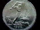 Фотография в Хобби и увлечения Коллекционирование Редкая, серебряная монета СССР, номиналом: в Москве 2500