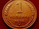 Уникальное изображение Коллекционирование Редкая, медная монета 1 копейка 1924 года, 33401468 в Москве