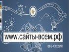 Фото в   Веб-студия Сайты-ВСЕМ! разработка сайтов в Сафоново 3500