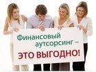 Изображение в   - Консультирование по вопросам ведения бухгалтерского в Москве 0