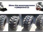 Фотография в   Купить шины 10-16. 5, шины 12-16. 5 для мини в Москве 6970