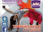 Фото в   Наш ответ скучным будням! Школа танцев Элис в Москве 0