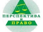 Фото в   Компания «Перспектива и Право» поможет оформить в Москве 0