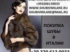 Скачать бесплатно фотографию Женская одежда Шуба из соболя, купить шубу из соболя 33758577 в Москве