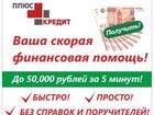 Фото в   Быстрый кредит по паспорту в любом отделении: в Москве 0