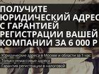 Фото в   Получите юридический адрес с гарантией регистрации в Москве 0