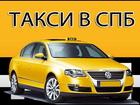 Фото в   Вызов такси в Санкт-Петербурге недорого. в Москве 200