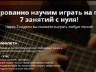 Скачать бесплатно foto  Индивидуальное обучение игры на гитаре на дому 33961793 в Москве