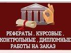 Скачать бесплатно фотографию  Дипломы на заказ в Астрахани 33970094 в Астрахани