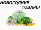 Скачать бесплатно изображение Строительные материалы Новогодние товары 33978679 в Москве
