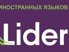 Свежее foto  Центр иностранных языков Лидер 33998816 в Ростове-на-Дону