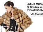 Скачать бесплатно foto  Помогу купить шубу в Италии по оптовой цене 34044699 в Москве