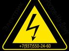 Скачать бесплатно фото  Услуги электрика 34051848 в Ростове-на-Дону