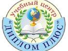 Просмотреть foto Курсовые, дипломные работы Заказать курсовую, дипломную работу БЕЗ плагиата в Москве 34061400 в Москве