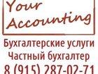 Фото в   Компания «YourAccounting». Бухгалтерские в Москве 1
