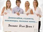 Изображение в   Вашему вниманию предлагается работа без финансовых в Кирове 15000