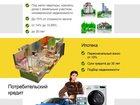 Фотография в   Объедините все Ваши потребительские кредиты в Москве 15000000