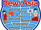 ���� � ����������� ������ �������� �NEW-ASIA� �������� ����������� � ������ 0