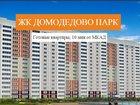 Увидеть фото  ЖК «Домодедово парк» 214-ФЗ 34259227 в Москве