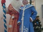 Новое фотографию  Дед Мороз и Снегурочка на дом 34281710 в Москве
