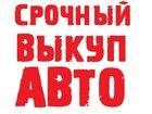 Увидеть foto  Куплю автомобиль в любом состоянии 34355741 в Сыктывкаре