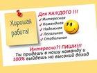 Изображение в   Требуется рекламный менеджер    В городе в Москве 50000