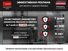 Изображение в   Какая недорогая реклама в Москве наиболее в Москве 1000
