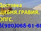 Просмотреть фото  Доставка Щебня, Гравия, Опгс, Песка, 34418362 в Боре