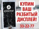 Фото в   Приобретем разбитые дисплеи iPhone 4, 4s, в Томске 500