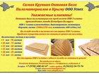 Скачать foto  Купит OSB-3 плиту Kronospan в Крыму 34538483 в Феодосия